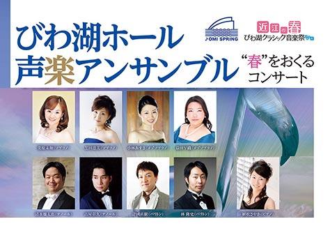 びわ湖ホール声楽アンサンブル 春をおくるコンサート