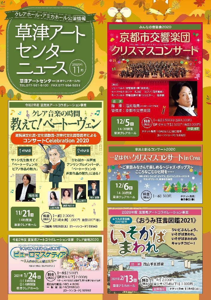 草津アートセンターニュース 2020年11月号
